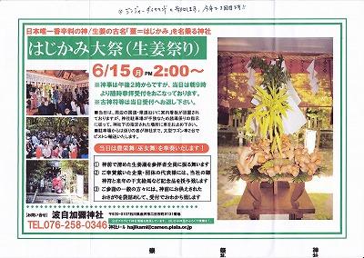 生姜祭り1