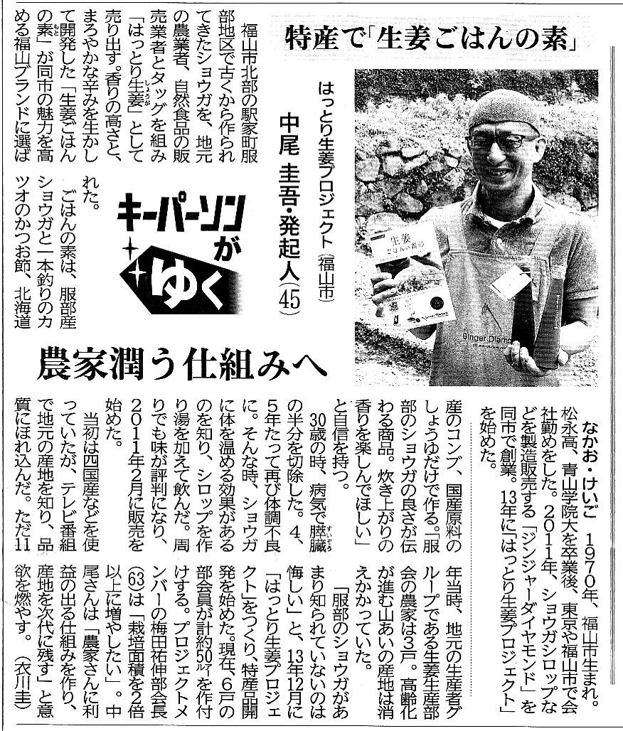 中国新聞20160521