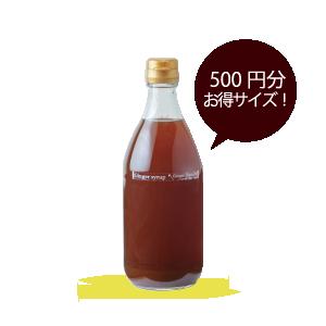 ジンジャーシロップ琥珀500ml