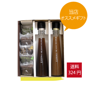 【贈答箱入り】ジンジャーシロップ琥珀&黄金200ml-ブラウニー5個