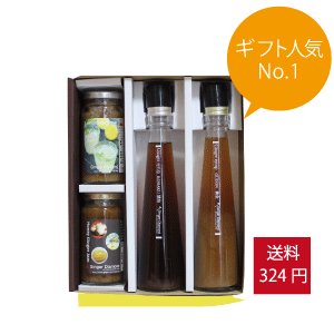 【贈答箱入り】ジンジャーシロップ琥珀&黄金200ml-ジャム-レモネード