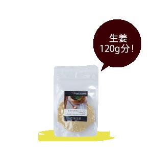 乾燥生姜10g