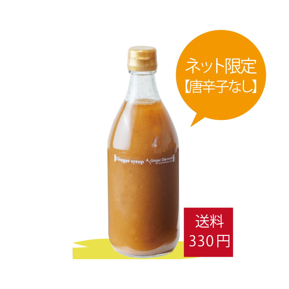 【唐辛子なし】ジンジャーシロップ黄金500ml