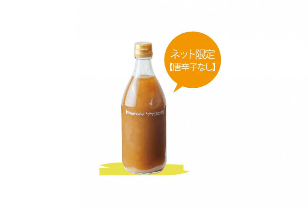 【唐辛子なし】ジンジャーシロップ黄金500ml_詳細