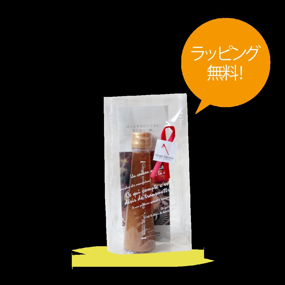 【ラッピング無料】ジンジャーシロップ黄金100ml