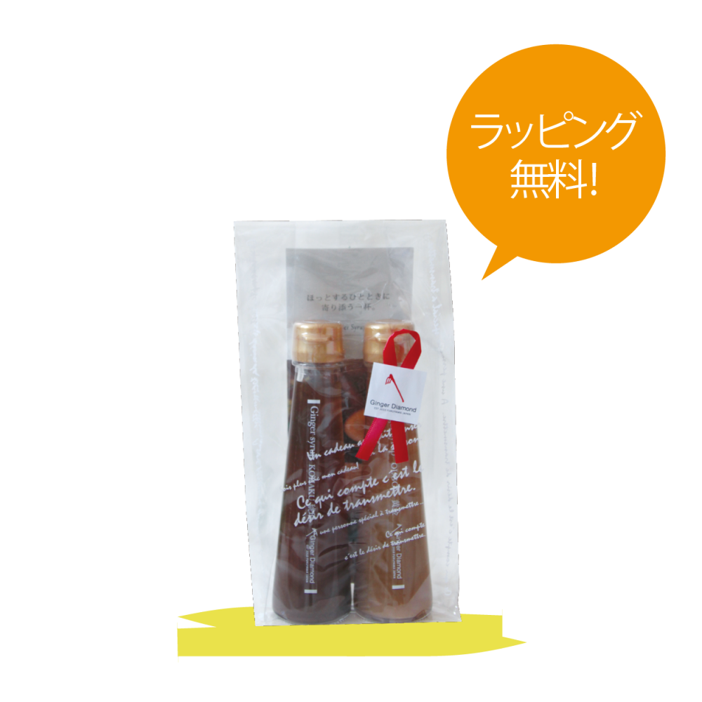 【ラッピング無料】ジンジャーシロップ琥珀&黄金100ml