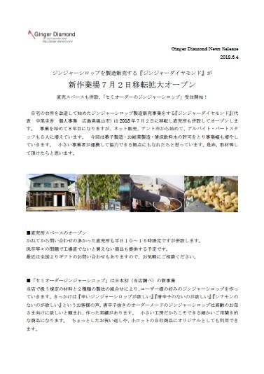 ニュースリリース_20180604