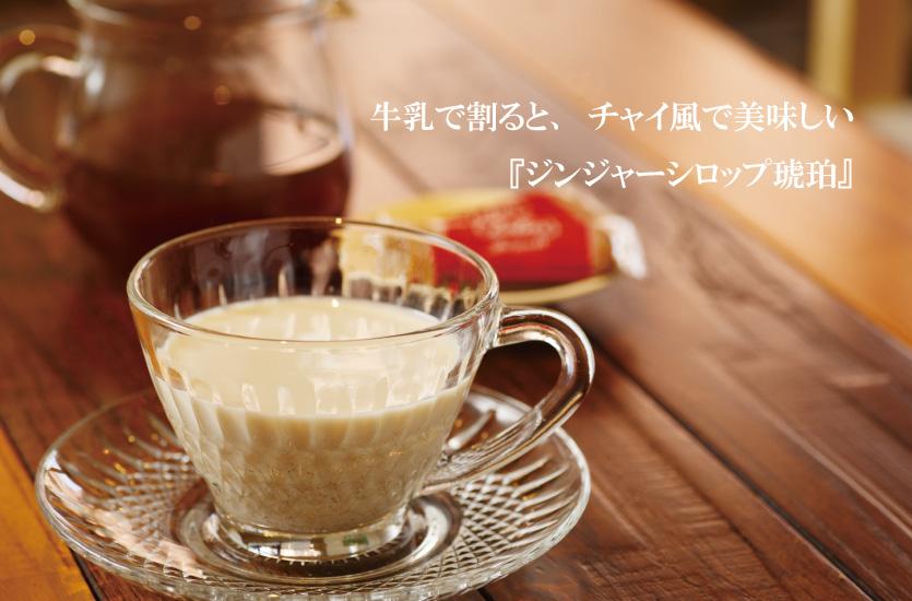 牛乳で割ると、チャイ風で美味しい『ジンジャーシロップ琥珀』