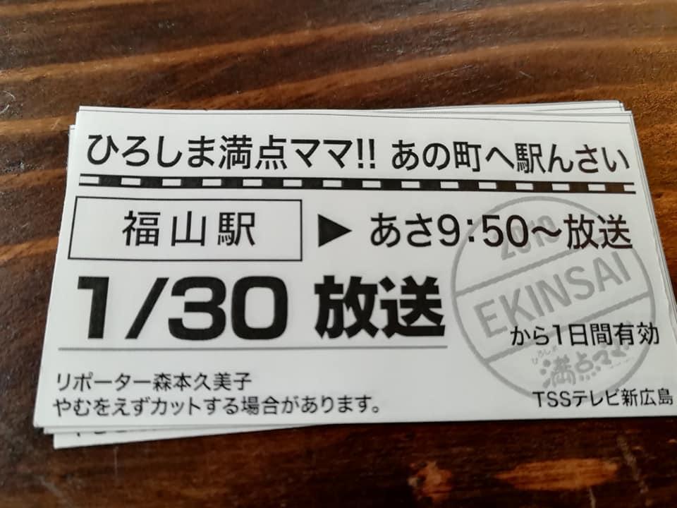 ひろしま満点ママ 福山駅