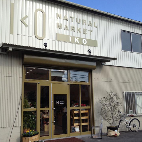 NATURAL MARKET IKO(木之庄店)