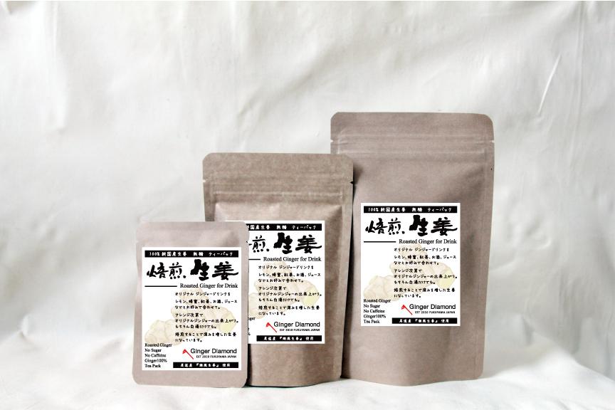 焙煎生姜茶3種