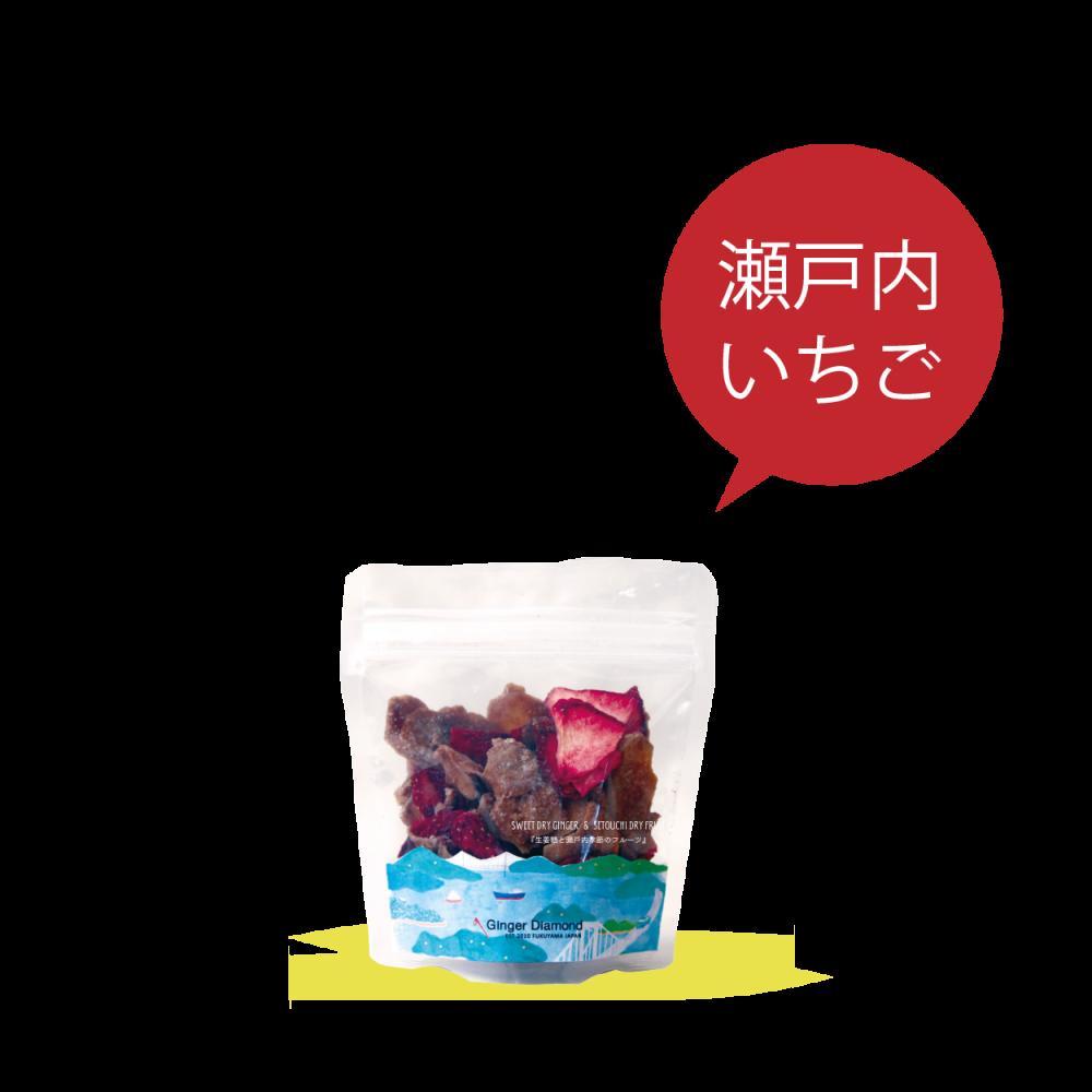 瀬戸内のドライフルーツと生姜糖〈いちご〉