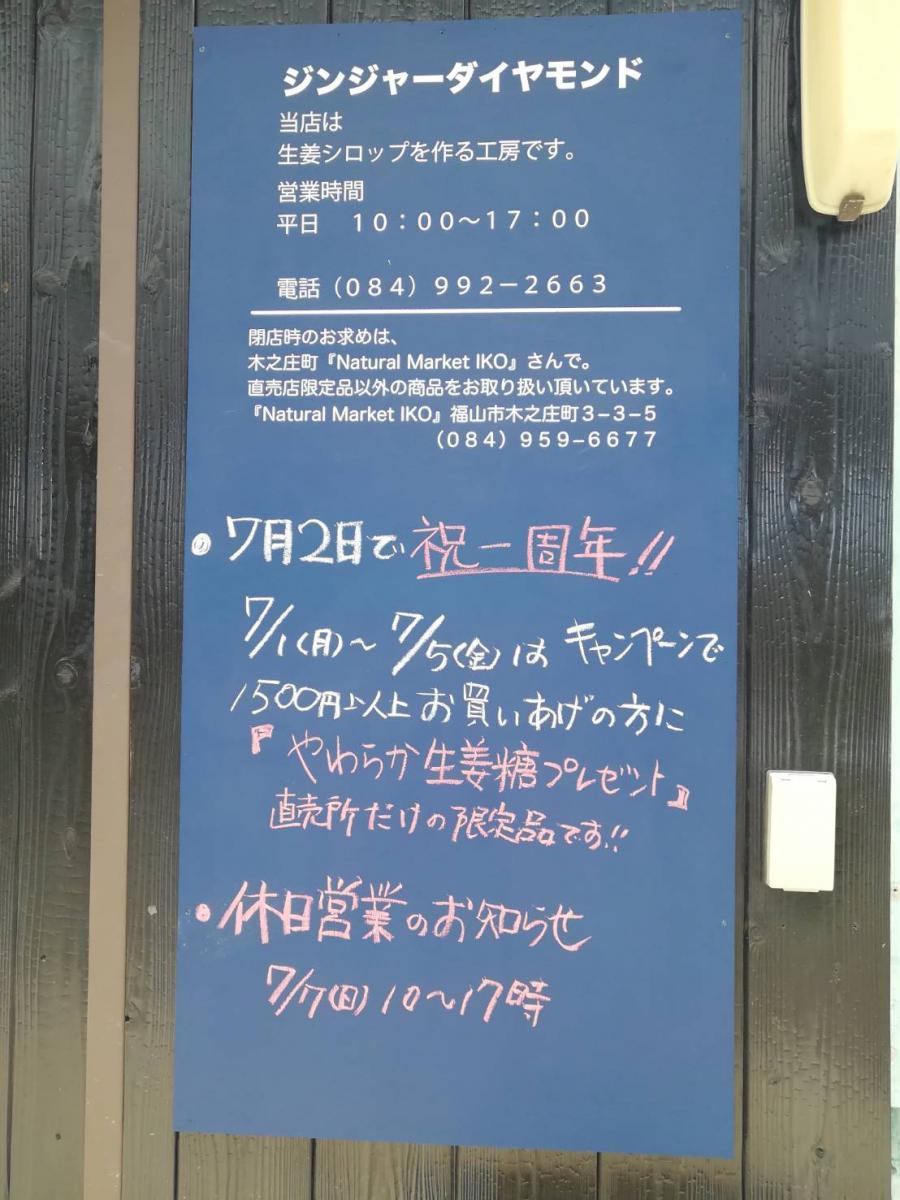 ジンジャーダイヤモンド祝1周年!