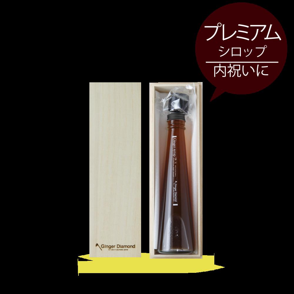 【桐箱入り】ジンジャーシロップ珠玉200ml