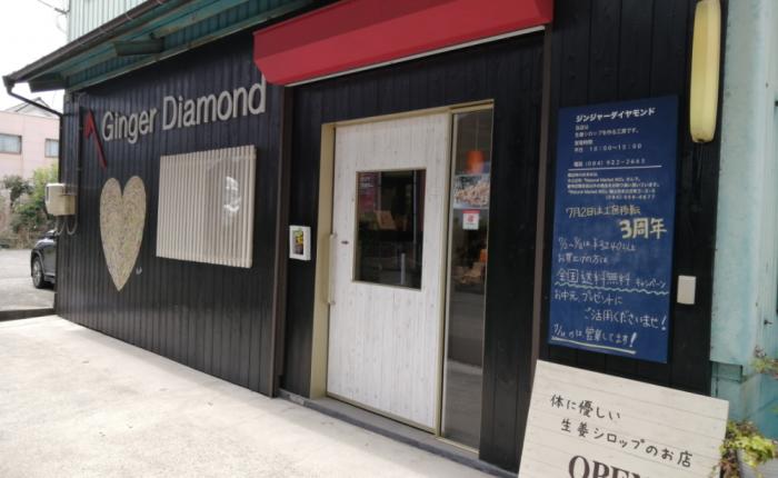 ジンジャーダイヤモンド