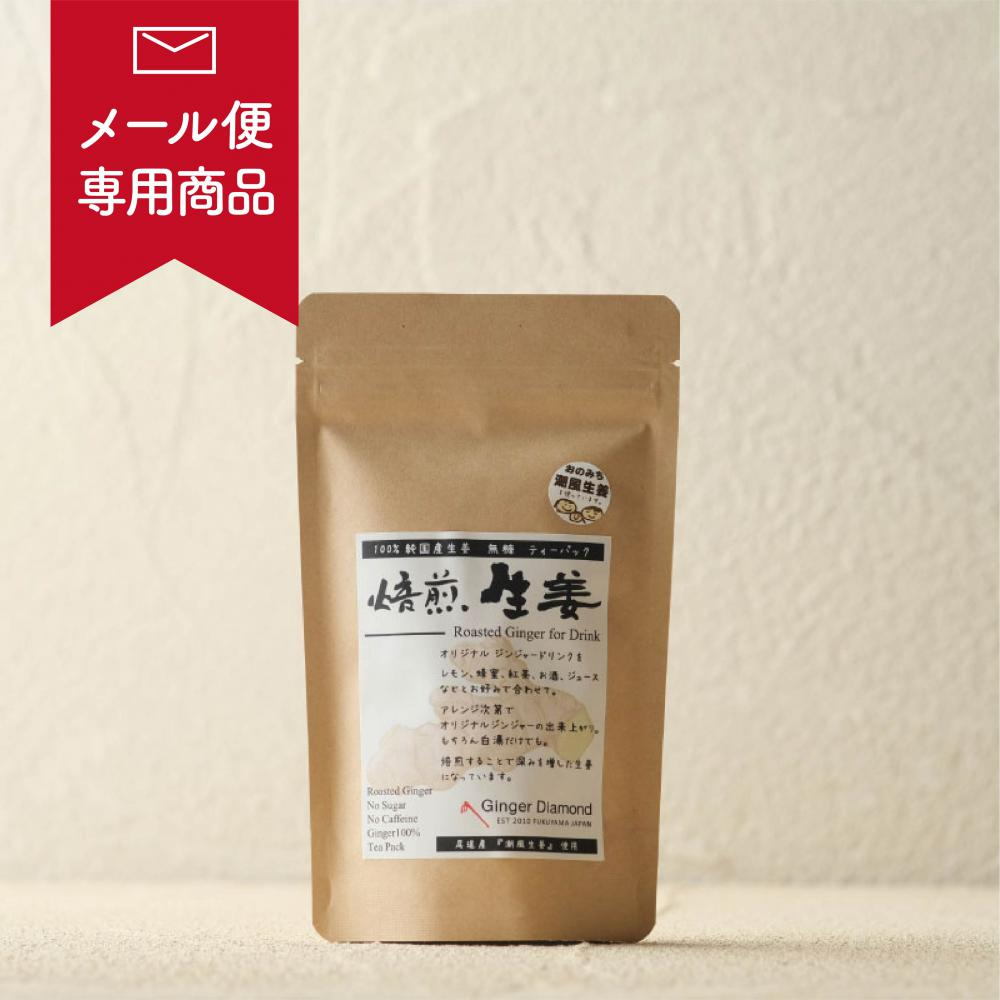 焙煎生姜茶