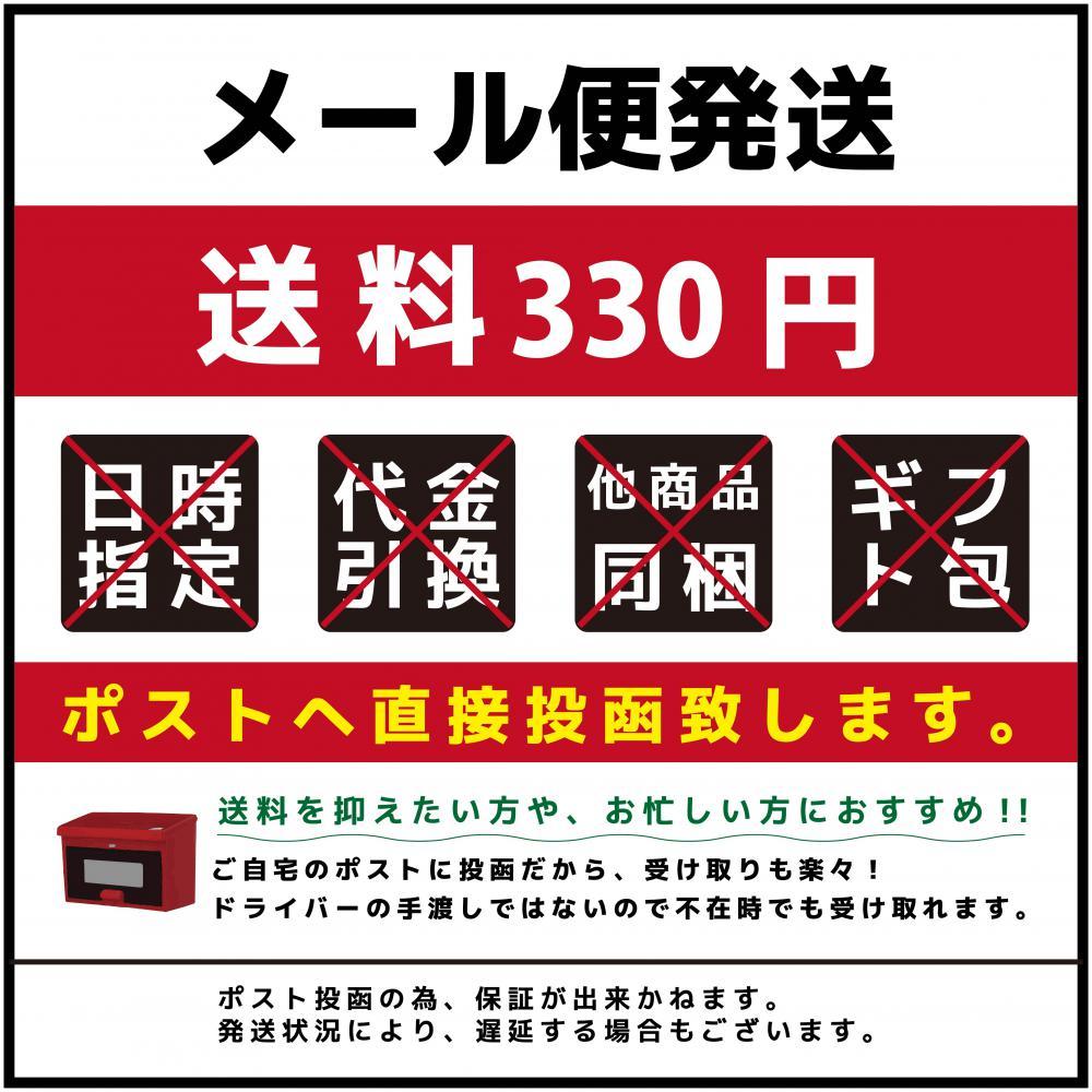 メール便_送料330円